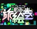 【原曲キー重視】『ニコニコ動画旅絵巻』