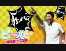 【松岡修造】『ビーハピ』 (音声のみ)【ビバハピ】