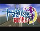 【東方GTA】 十六夜咲夜の御使い 第35話「盟友 散る」 thumbnail
