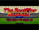TOWNS版ベストプレープロ野球のOPです。