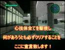 【地球防衛軍4】無鉄砲ゆっくりのINF縛り part5【遮風地帯】
