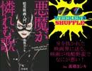 タマフル 130803 映画が残酷・野蛮でなにが悪い!特集by高橋ヨシキ