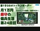 【A3】妻1子2のオトーサンボーダー 月1万円厳守の傭兵生活 -24-