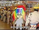 【ギャラ子】伝説の少女【カバー】