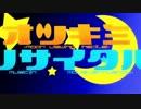 【二周年記念に歌ってみた】オツキミリサ
