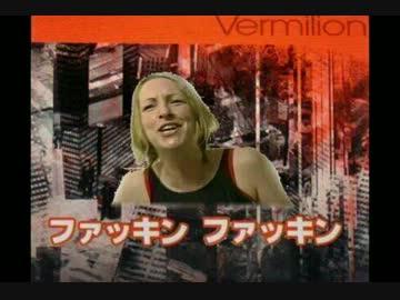 Vermilion(ファッキンファッキン...