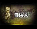 運命の洞窟 THE CAVE キャラクター紹介トレーラー