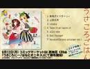 【C84新作】うさころごはん クロスフェード【うさころにー】 thumbnail