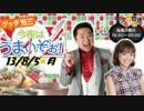 2013/08/05 グッチ裕三 今夜はうまいぞぉ! thumbnail