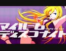 【EasyPop/Lily】マイルームディスコナイト-EasyPop 2013 Style-