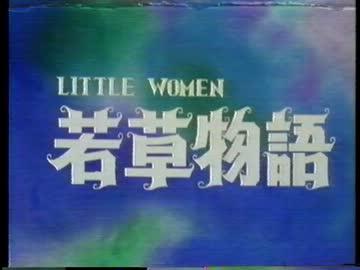 若草物語(1980日生ファミリース...