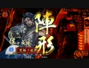『戦国大戦』織田4騎馬単VS赤鬼さんと仲間達『第4楽章』 thumbnail