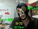 【ニコニコ動画】20130806 暗黒放送Q 横山に文句の奴は直接電話しろ!放送 2/2を解析してみた