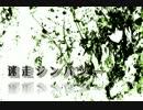 【GUMI】迷走シンパシー(オリジナル)