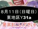 めがみの、かわいくて、○○なラジオ 第7回 thumbnail