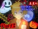 絶叫!真夏のフリーホラーゲームツアー【実況】Part3 thumbnail