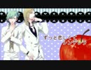 【人力ボカロ】ロミオとシンデレラ【カミュ・美風藍】