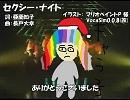 【ギャラ子】セクシー・ナイト【カバー】