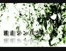 【GUMI】迷走シンパシー(再アップ)