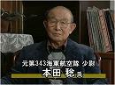 戦士の証言-元第343海軍航空隊少尉・本田稔氏に聞く 華麗なる飛行機人生-前半