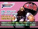 【告知】KOF02UM 茨木VIP 第4回交流会・紅白戦【大阪】