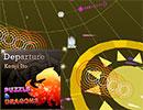 『パズル&ドラゴンズ』と『グルーヴコースター ゼロ』が夢のコラボレーション!