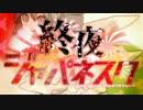 【重音テト】終夜ジャパネスク【オリジナ