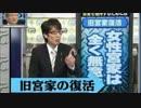 【ニコニコ動画】【普通の歴史】1-6 江戸から明治へ(6)タイトル不詳を解析してみた