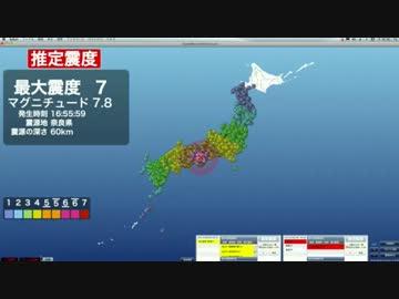 2013.08.08 16:56】緊急地震速報...