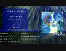 【FCめがぶー】合奏魂 クロスフェード【合奏魂】
