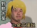 【ニコニコ動画】野獣先輩小泉花陽説.mp874を解析してみた