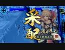 【戦国大戦】小鳥遊家の戦国大戦 Part39【16国 共振孫六 vs 共栄】 thumbnail