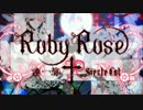【ニコニコ動画】【C84】RubyRose/オリジナルPV【漣一弥×SiesteCat】を解析してみた