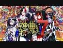 【10/16発売】EXIT TUNES PRESENTS 神曲を歌ってみた7