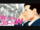 【第11回MMD杯本選】恋は孤独のグルメなり【替え歌歌ってみた】