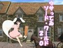 ウサってゐソード・ワールド2.0 [1-1]