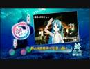 【第11回MMD杯本選】おら、MMD杯に出る!【あまちゃん】 thumbnail