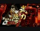 【戦国大戦】 決めるぞ!下剋上 #576 vs覚悟猛進 thumbnail