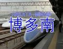 [駅名記憶]三菱福岡HML銀行[MUFG×博多南線]