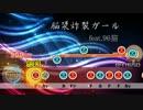 【太鼓さん次郎】脳漿炸裂ガール feat.96猫