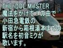 初音ミクがアイマス「魔法をかけて!」の曲で小田急電鉄の駅名を歌った