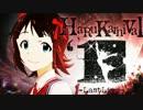 【CM】HaRuKarnival'13 - Last Live -【Part2】