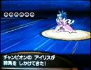 ポケモンBW2 強化版アイリスをLv1で倒す 1画面等速