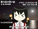 【ユキ_V3I】夏の日の思い出【カバー】