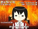 【ユキ_V3I】燃えろいい女【カバー】