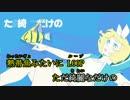 【ニコニコ動画】【ニコカラ】エンゼルフィッシュ【OnVocal】を解析してみた