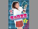 6年前の剛力彩芽!レア映像 初ドラマ「チョコミミ」vol.2