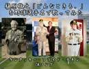 【ニコニコ動画】槇原敬之「どんなときも。」を野球選手名で歌ってみたを解析してみた