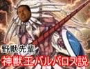 【ニコニコ動画】野獣先輩神獣王バルバロス説を解析してみた