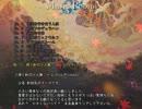 """東方輝針城 6面ボス曲 """"輝く針の小人族"""""""